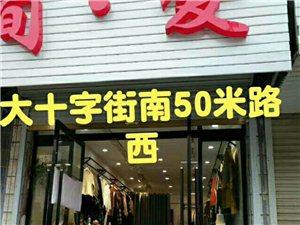 簡愛女裝服飾店