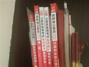 本人出售2018版吉林省公务员考试书籍,...
