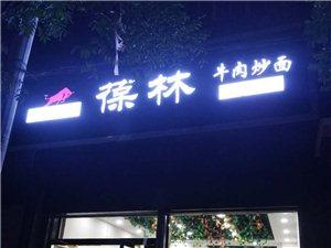 手工面片,很有特色的面食店
