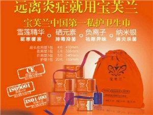 中国第一款?#20132;?#21355;生巾