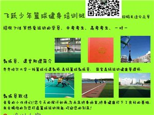 齊齊哈爾市飛躍籃球健身培訓班招生