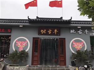无极县地古牛养生汤锅,河北省仅此一家,无极人民的福利