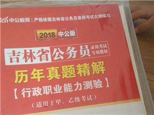 2018版吉林省公务员考试书籍全新的买完...