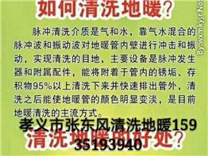 孝义市张东风发明自制地暖清洗机