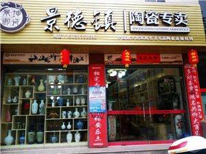中国瓷器景德镇御窑厂
