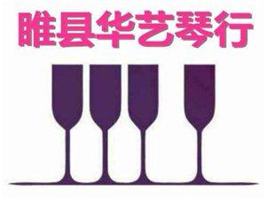 睢縣華藝琴行-您身邊的專業音樂培訓機構