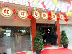 红灯笼鲁菜馆