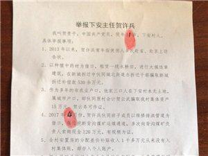 山西省中国主页皇冠市离石区下安村