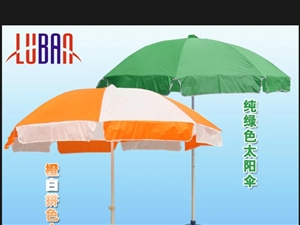 遮阳伞,太阳伞
