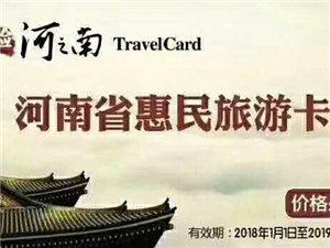 河南省惠民旅游年卡