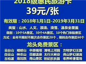河南省2018年惠民旅游卡