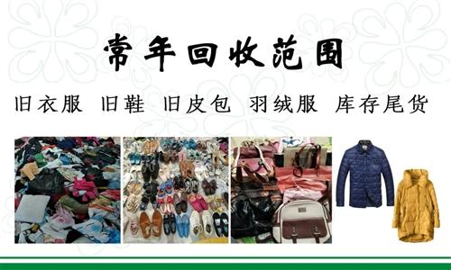 衣服鞋子回收站:旧衣服,旧鞋,不穿的,穿...