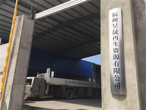 福州市汽车报废回收便民服务