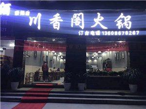 正宗重慶火鍋