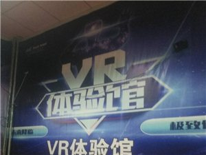 VR虛擬現實登臨寶坻歡迎體驗