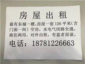 126平房屋出租东城报社
