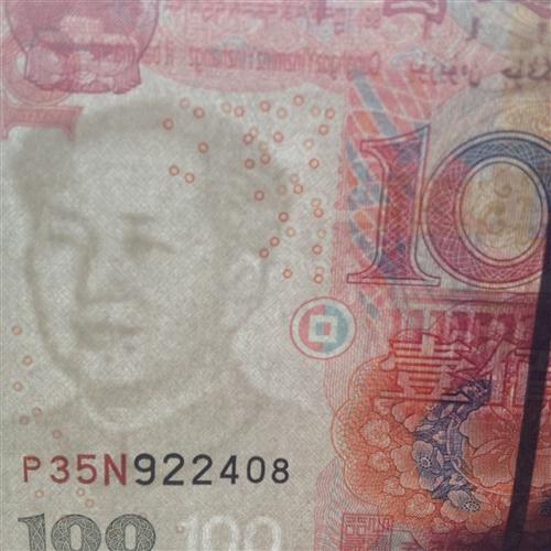 2005版一百元错版币 毛泽东水印处嘴角...
