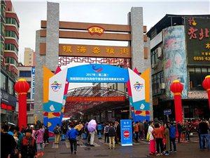 海南国际旅游岛购物节暨琼海美食文化节开幕