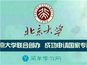 全国连锁北京简单学习网武都站火热招生
