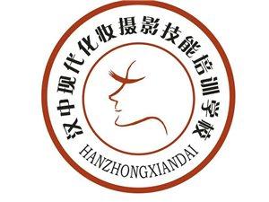 汉中现代化妆摄影技能培训学校