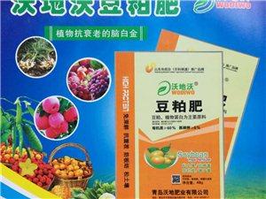 青岛沃地肥业总经销招商