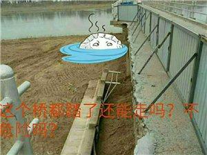 沾化区黄升镇徒海河危桥