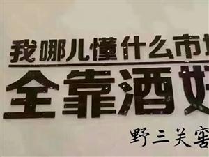 野三关酒业枝江招募合作共赢伙伴