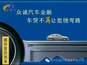贵州众诚汽车贷