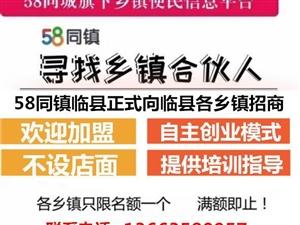 58同城旗下招募临县,离石各乡镇代理人