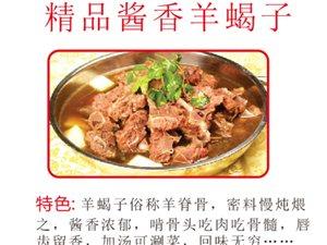 宁夏羊排烧烤火锅复合餐厅开业大酬宾!