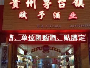 茅台镇赋予酒业凤冈直营店