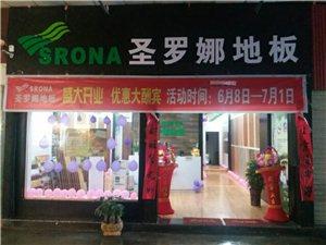 成县圣罗娜净醛抗菌功能地板