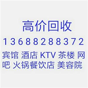长期收购宾馆 酒店 KTV 火锅餐饮店 ...