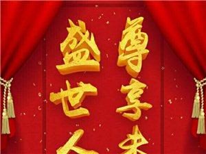 中国人寿   2018年开门红新品《盛世尊享》