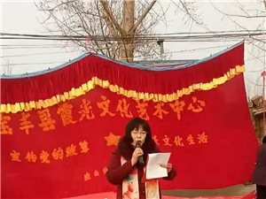 十二月十九日,宝丰县霞光文化艺术中心,在闹店镇万福家宴门口作宣传十九大精神