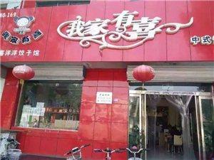 我家有喜  喜洋洋饺子馆