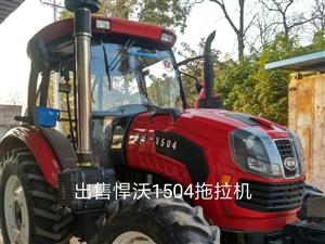悍沃1504拖拉机