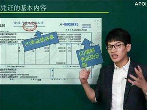 肅寧益友會計培訓入門課贈送活動進行中!!!