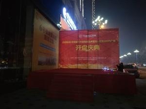 松桃信息港(天马网络传媒)承办的世纪凯旋六号楼开盘是这样进行是的:抢购大米、花鼓、街舞