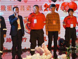天龙救援队吕梁支队成立一周年年会