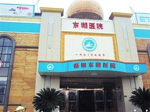鄱阳东湖医院