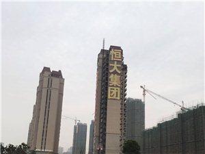鄂州恒大首府3室2厅2卫102万元
