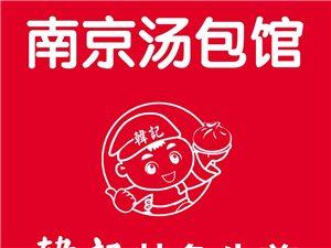 南京汤包馆招乡镇代理
