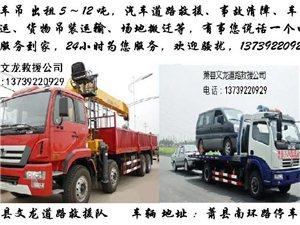 蕭縣拖車事故清障救援 高速救援吊車