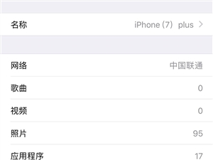 出售苹果7plus一台,256G,黑色,成色8成新,正品国行