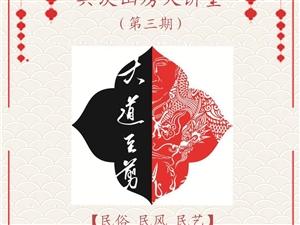 新郑市收藏协会具茨山房大讲堂第三期即将开讲