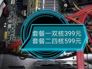 联想启天台式主机双核 主频3.0G 最高可达3.8G DDR2 4G内存 主板联想G31 硬盘160...