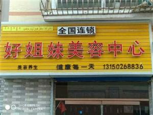 ?131本人在和静县因新升级店面忙不过来,所以将老店转让,接手就可以做顾客,可以直接营业,位于县呦儿...