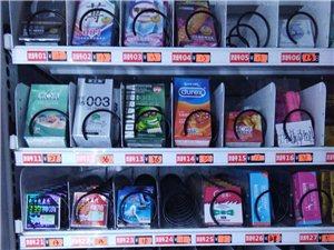 急售成人用品自动售货机一台,包教会使用,告诉进货方式及渠道,价格面议。