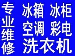 昌宏家电维修